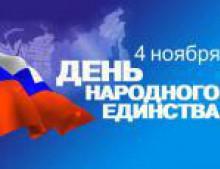 Россияне будут отдыхать с 3 по 5 ноября