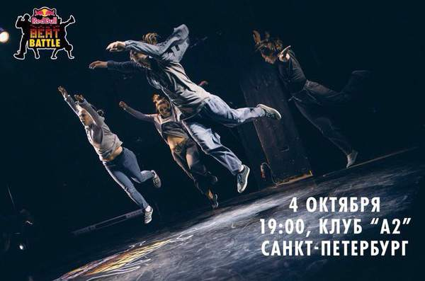 НЕ ПРОПУСТИ! RED BULL BEAT BATTLE 2015!