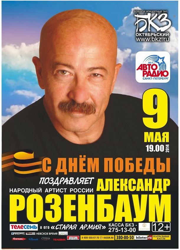 Концерт розенбаума в санкт-петербурге 2018 даты